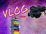 Vlog #1 / среда /школа, прогулка, уроки.