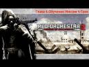 Прохождение Red Orchestra 2 (Глава 6:Обучение Миссия 4:Танк)