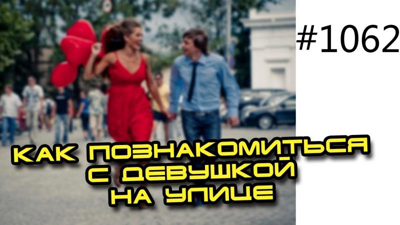 Психология отношений Как познакомиться с девушкой на улице Способы знакомства