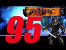 Прохождение Готика 2: Ночь Ворона 95 [Блуждающий огонёк]