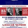 Костромской симфонический оркестр