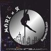 Студия MARI и Я | Pole Dance Воздушная Атлетика