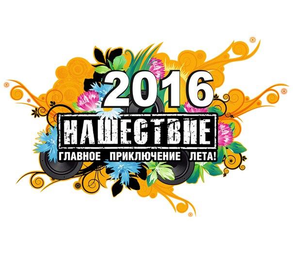 Нашествие 2016 [08.07 - 10.07] | WEB-DLRip