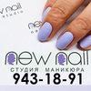 Студия маникюра New Nail Петербург (Спб)