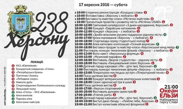 Полная программа празднования Дня города Херсон 2016 и план мероприятий