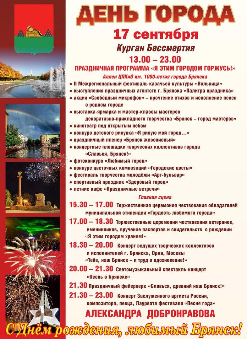 Полная программа празднования Дня города Брянск 2016 и план мероприятий