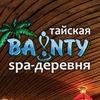 "Тайская SPA-деревня ""BAUNTY"" (Воронеж)"