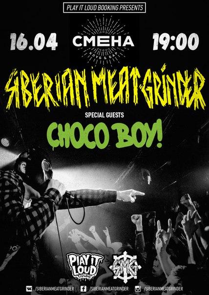 1604 Siberian Meat Grinder  Choco Boy  SMENA