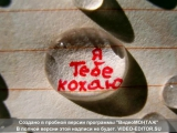 Коханій!!!))***