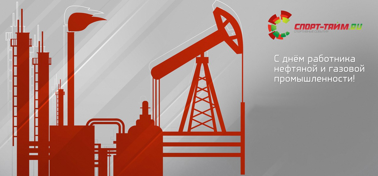 Открытка нефть и газ