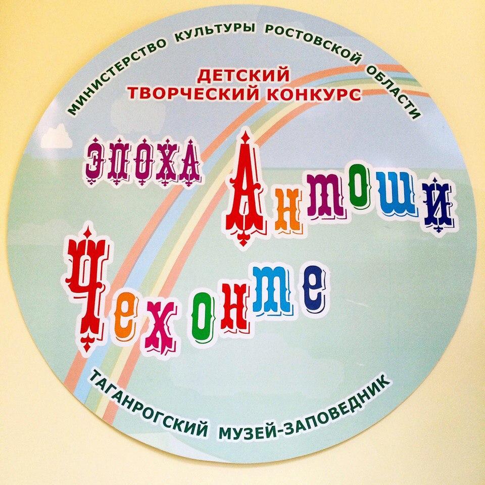 В Таганроге проходит детский творческий конкурс «Эпоха Антоши Чехонте»