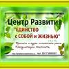 """Центр Развития """"ЕДИНСТВО с СОБОЙ и ЖИЗНЬЮ""""  РБ"""
