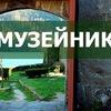 7.02.2016 День открытых дверей в НММИ. Музейник.
