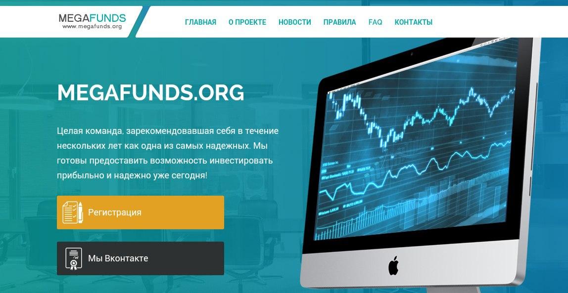 Mega Funds