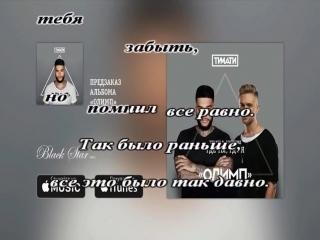 Тимати feat. Егор Крид - Где ты где я (КАРАОКЕ Lyrics, Текст Песни)