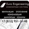 Инженерные системы/Вентиляция/Отопление/Дымоходы