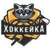 Хоккейка - Аренда экипировки | Тренировки