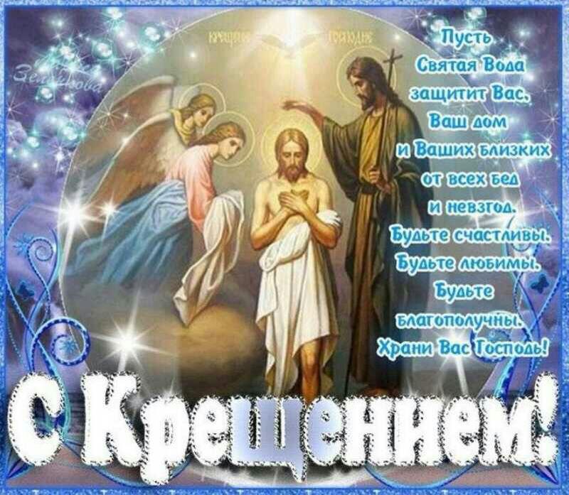 Картинки с крещением поздравлением