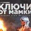 SteamKey от Мамки | Бесплатные игры