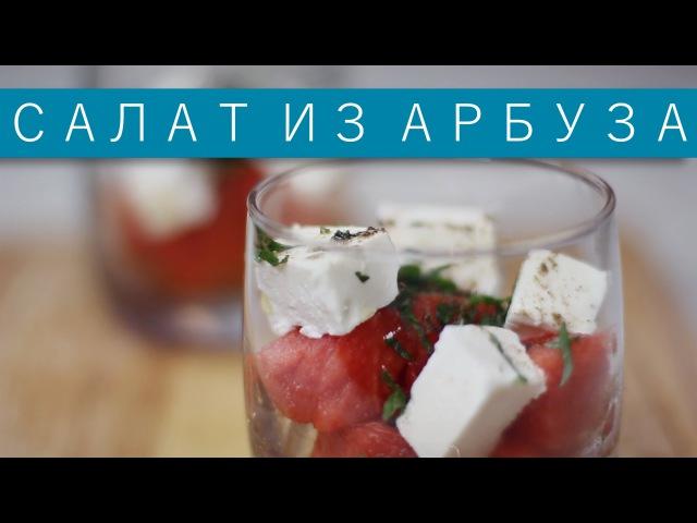 Арбуз с сыром фета (салат) / Рецепты и Реальность / Вып. 134