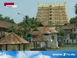 В тайнике древнего храма Индии найдены сокровища на 20 млрд долларов