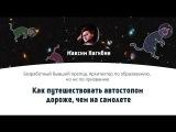 Pk Omsk vol. 7 - Нагибин Максим - Как путешествовать автостопом дороже, чем на самолете