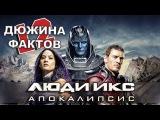 12 Фактов о фильме Люди Икс: Апокалипсис