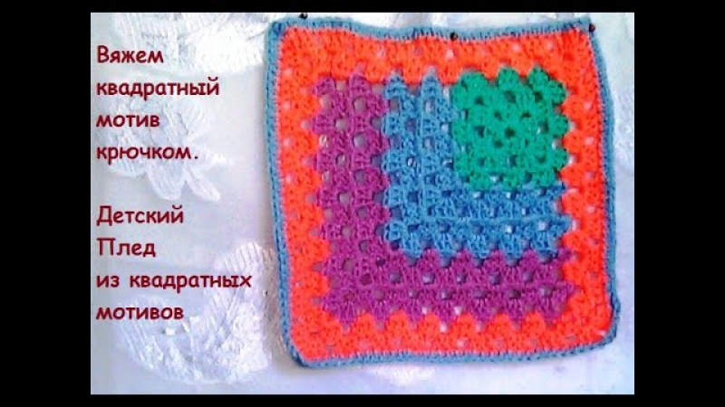 Вязание крючком. Детский плед из квадратных мотивов.Crochet.