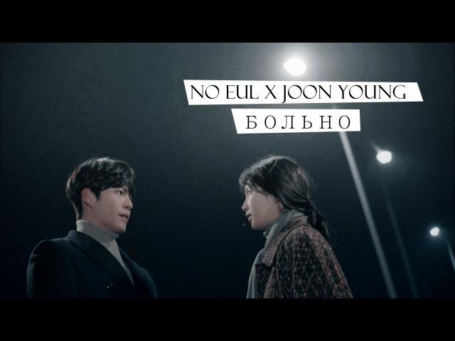 No Eul x Joon Young - Больно