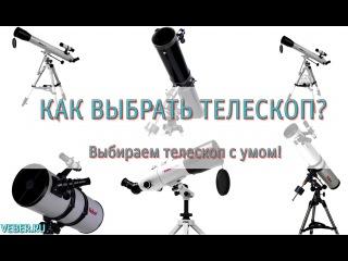 Как выбрать телескоп?!