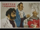 Завтрак у предводителя По пьесе И С Тургенева 1953