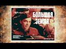 Большая земля / Big Land, The (1944) - военный фильм