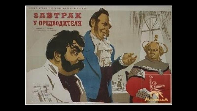 Завтрак у предводителя. По пьесе И.С. Тургенева (1953)