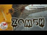 Зомби. Музыкальная серия №2