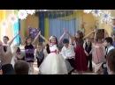 Танец на Выпускном Дошкольный вальс