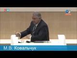 М.В.Ковальчук о мировом заговоре. Они сами в это верят??