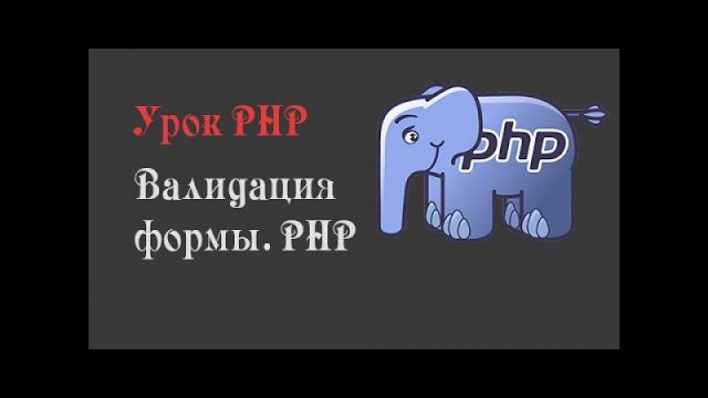 DangerPro - Валидация формы. PHP » Freewka.com - Смотреть онлайн в хорощем качестве