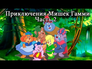 Мишки Гамми на русском все серии подряд Часть 2