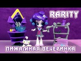 Пижамная вечеринка с Рарити - обзор набора Май Литл Пони (Equestria Girls Minis)