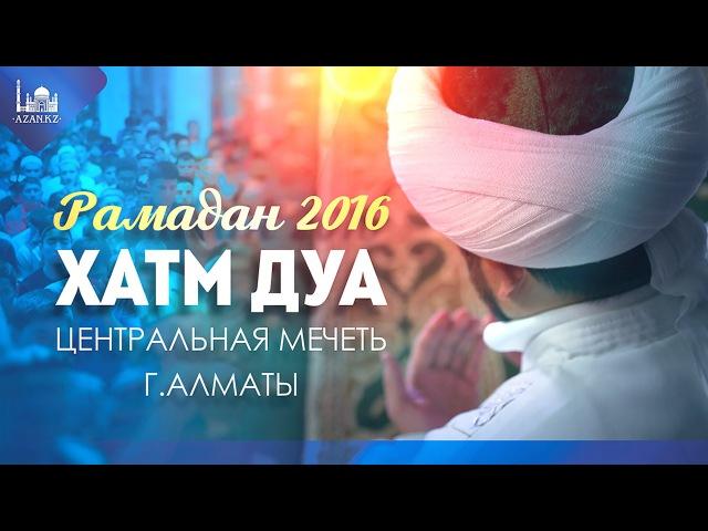 Хатм дуа - Сансызбай устаз. Рамадана 2016. Центральная мечеть г.Алматы | Azan.kz