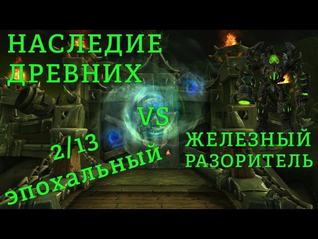 Наследие Древних vs Железный Разоритель (Эпохальный)