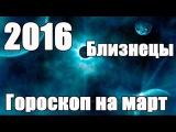 Гороскоп на март 2016 для Знака Зодиака: Близнецы