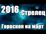 Гороскоп на март 2016 для Знака Зодиака: Стрелец