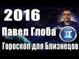 Гороскоп на 2016 год для Близнецов от Павла Глобы.(Близнец 22 мая - 21 июня)