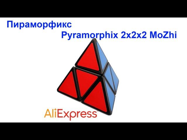 Пираморфикс Pyramorphix 2x2x2 MoZhi AliExpress