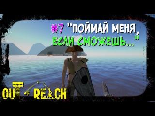 Out of Reach #7 ПОЙМАЙ МЕНЯ, ЕСЛИ СМОЖЕШЬ....