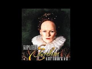 Королева Елизавета Английская 05 драма историческая, сериал, биографический