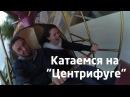 Затестили с Дашей аттракцион Центрифуга в парке Волшебный мир Уфа