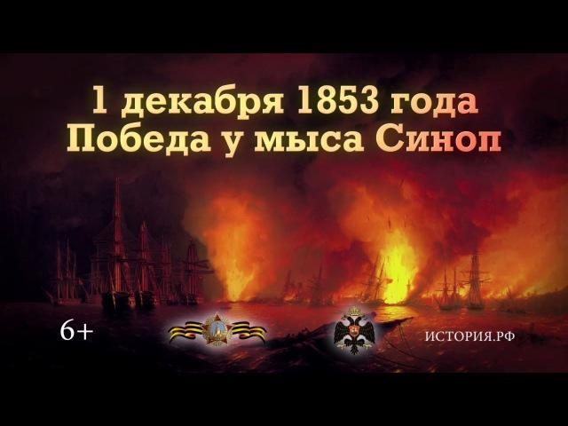 Победа у мыса Синоп. 1 декабря 1853 года