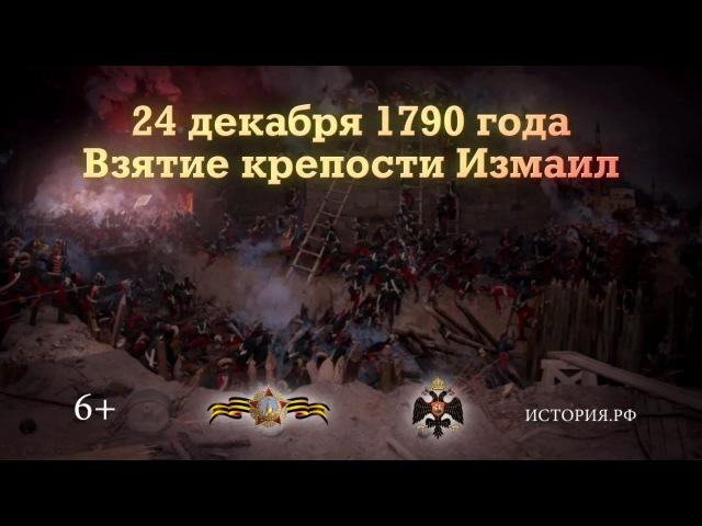 Взятие крепости Измаил. 24 декабря 1790 года